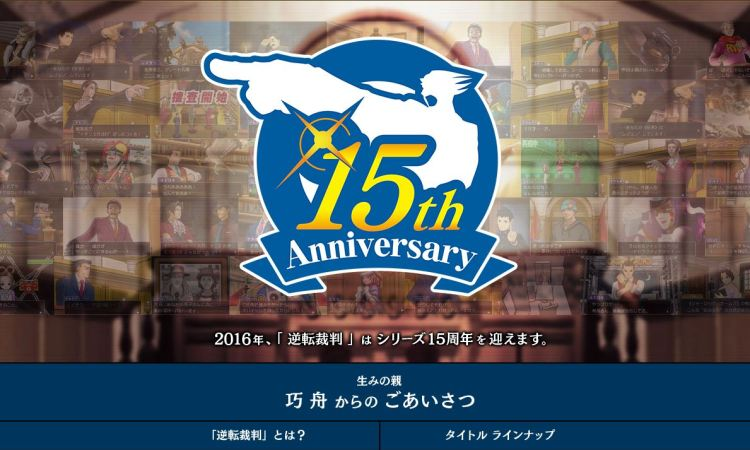 Capcom launches Ace Attorney's 15th Anniversary website