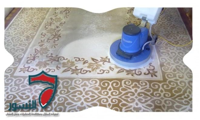 شركة تنظيف سجاد سعودي بالدمام