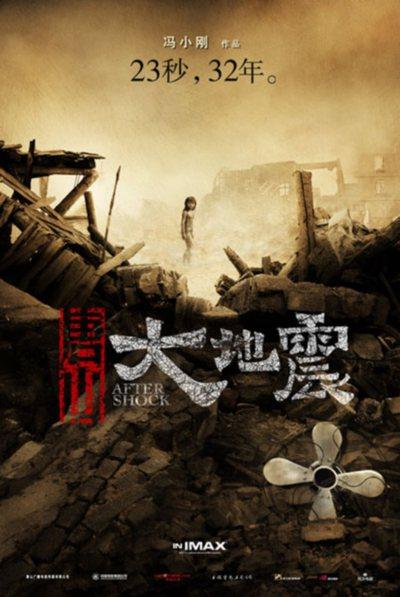 """La película sobre el """"terremoto secreto"""" de Tangshan bate récords en China"""