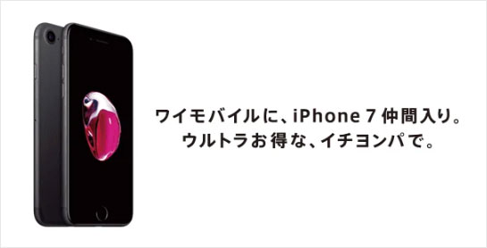 ymobile_iphone