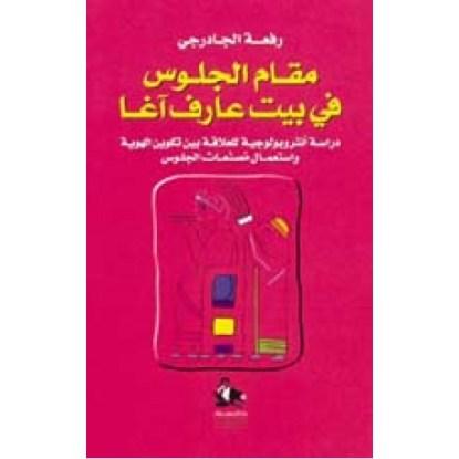 """Résultat de recherche d'images pour """"مقام الجلوس في بيت عارف آغا"""""""