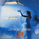 japan-rail-cinderella-express-poster-detail