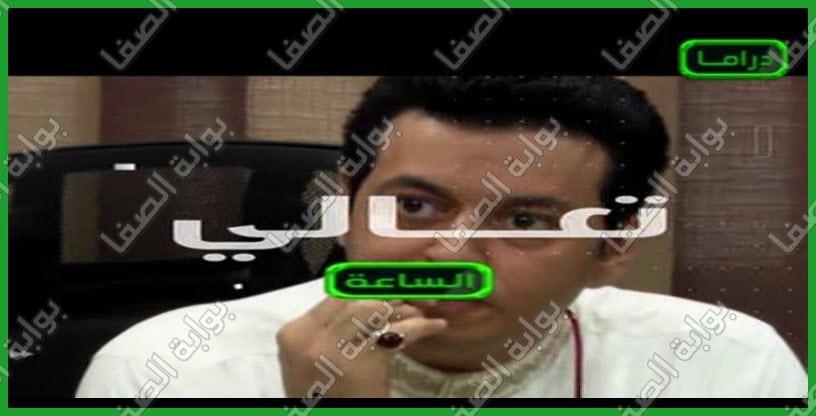 ضبط تردد قناة الساعة الخضراء دراما ومسلسلات Al Sa3aa Drama
