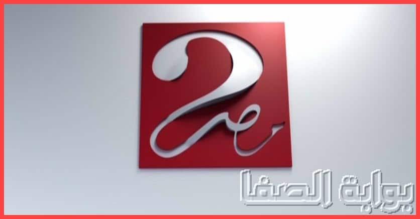 تردد قناة إم بي سي مصر تو Mbc Masr 2 الجديد علي النايل سات