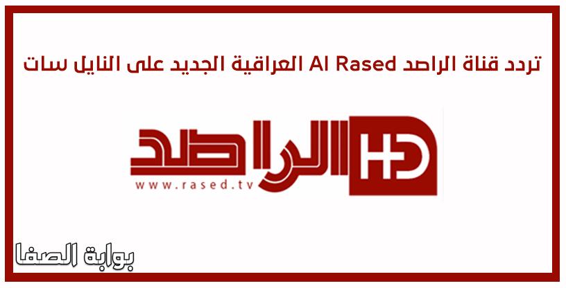 تردد قناة الراصد العراقية الجديد على النايل سات Frequency Channel Al Rased