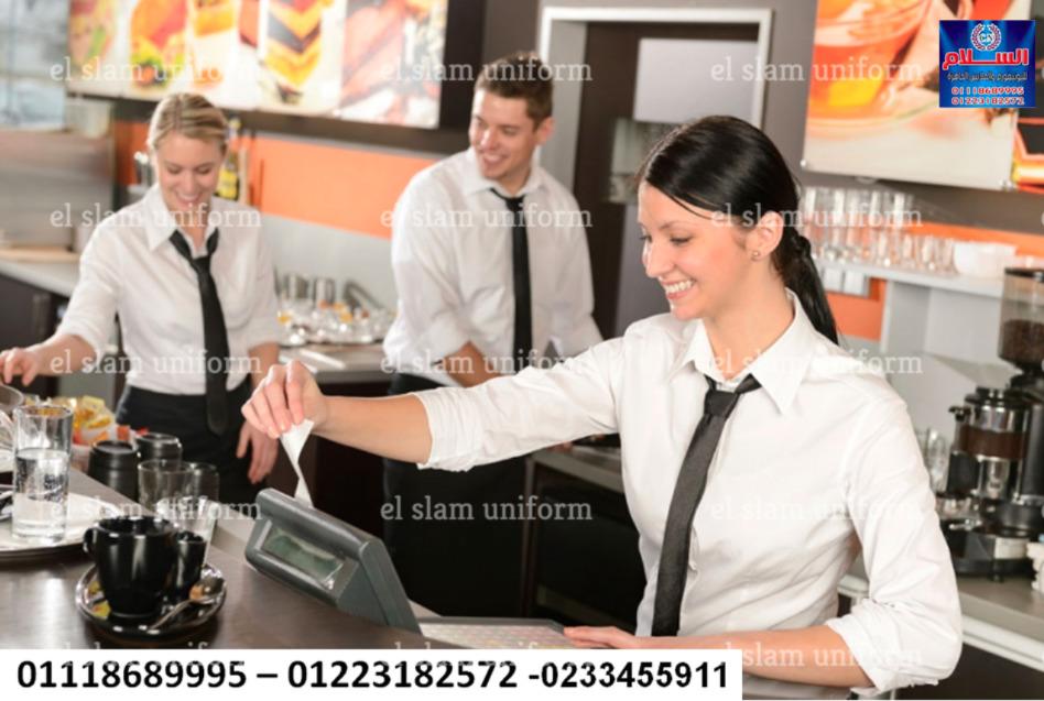 يونيفورم مطعم تشرت,يونيفورم مطاعم,سويت شيرت,يونيفورم مطابخ ,يونيفورم الشيف,جاكت الشيف ,ملابس الشيف,ملابس الشيف,يونيفورم الطباخين,الزى الموحد للمطاعم,ملابس موحدة للشيفات,ملابس المطاعم,الزى الرسمى للمطاعم,ملابس المطاعم,ملابس الشيفات,الزى الرسمى للسيفات,الزى الموحد للمطاعم.الزى الموحد للشيفات,افضل شركات اليونيفورم للمطابخ,اكبر شركات اليونيفورم للمطاعم,اكبر شركة يونيفورم مطاعم,افضل شركة يونيفورم مطاعم,افضل شركة شيفاتبمصر,من افضل الشركات الخاصة بالمطاعم بمصر,شركة يونيفورم مطاعم بمصر,شركة توريد ملابس المطاعم,شركة توريد لبس المطعم,شركة توريد يونيفورم شيفات,ملابس البلمان,ملابس الويتر ,يونيفورم الويتر,يونيفورم الشيف,يونيفورم مقدم الطعام,يونيفورم مقدمى الطعام,صور يونيفورم شيفات,يونيفورم مقدمى الطعام,ملابس الكيتشن