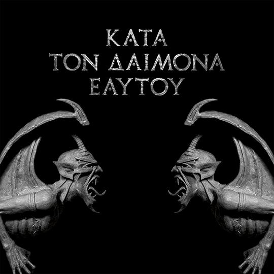 entrevista  Rotting Christ Κata Τon Daimona 2013