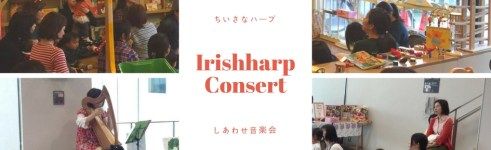 Lecture・Consert