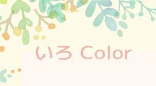 いろ color