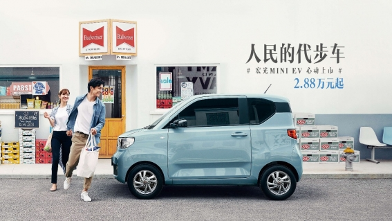 las-ventas-del-hongguang-mini-ev-de-gm-wuling-arrancan-fuertemente-en-china-202070263-1598037274_1.jpg