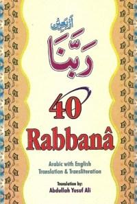 40 Rabbana - Collection of Short Quranic Dua - EMAANLIBRARY