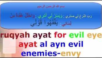 Ruqyah For Evil Eye - EMAANLIBRARY COM      السلف الصالح