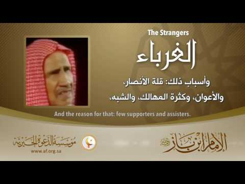 The Strangers By Shaykh Abdul Aziz Ibn Abdullah Baz