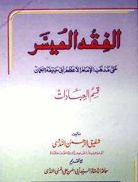 Al Fiqh Ul Muyassar by Imam Abu Hanifa - ARABIC