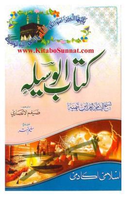 Arbain Nawawi Urdu Pdf
