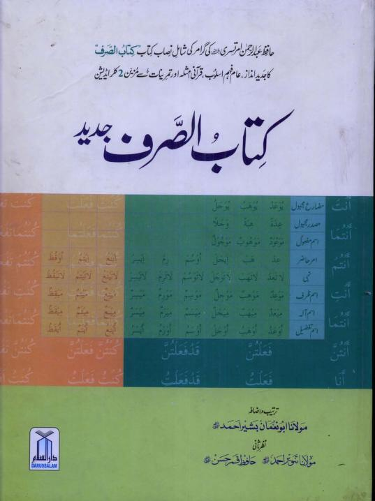 Arabic Grammar In Urdu Pdf