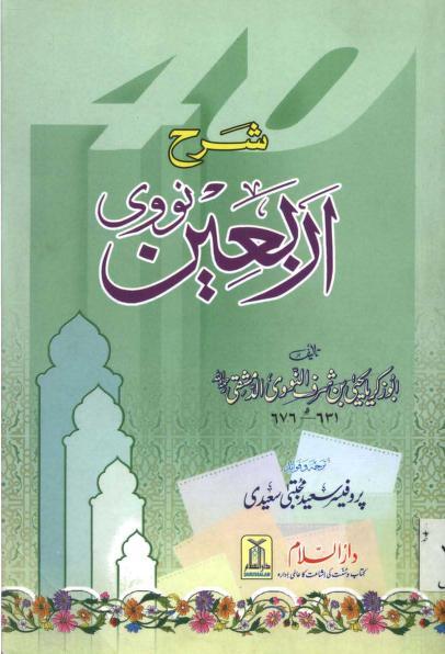 Al Adhkar Imam Nawawi Pdf