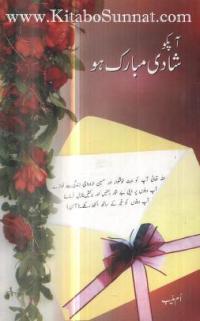 URDU: Apko Shadi Mubarak Ho by Umm Munib - EMAANLIBRARY COM