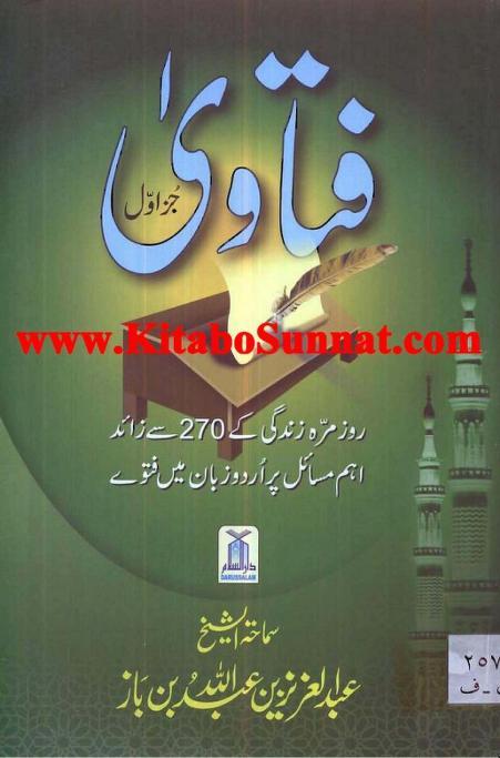 Fatawa Books In Urdu Pdf