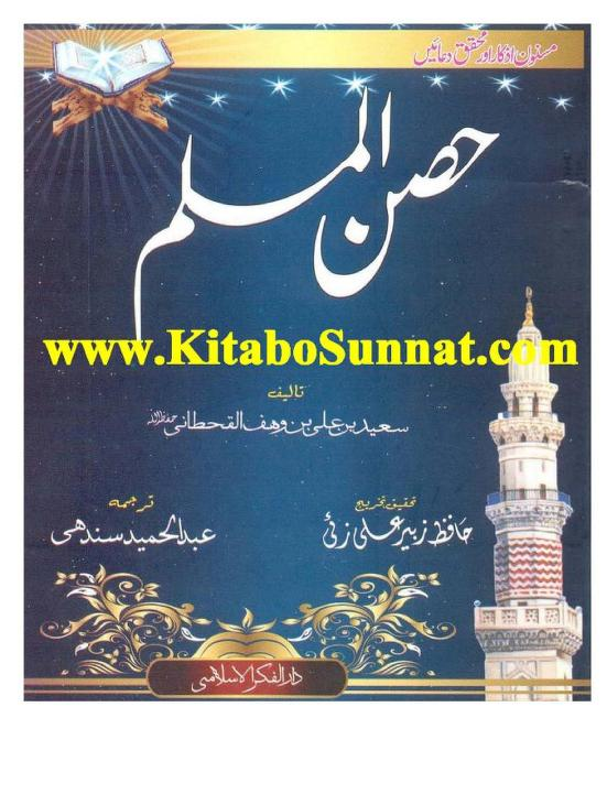 Husn Al Muslim Pdf Download