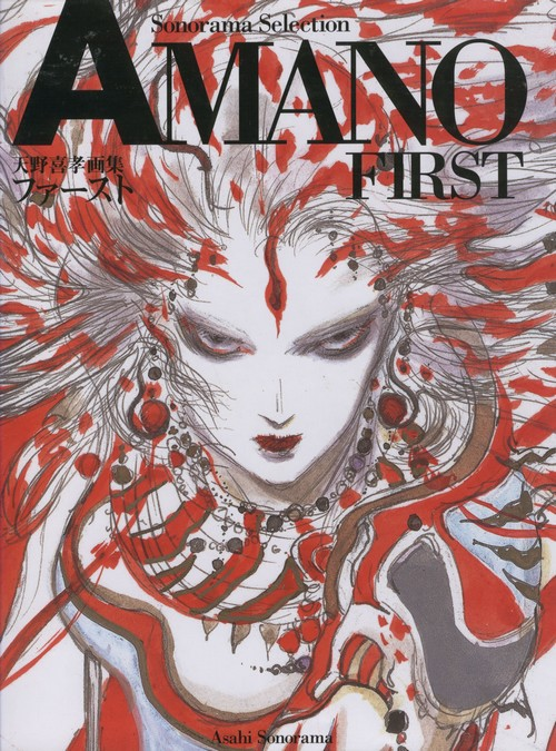 amano-sonoramafirst-cover