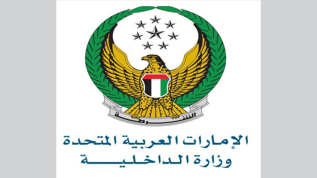 الامارات العربية المتحدة وزارة الداخلية التاشيرات