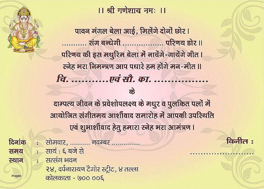 Silver Jubilee Wedding Anniversary Invitation Cards Matter In Hindi