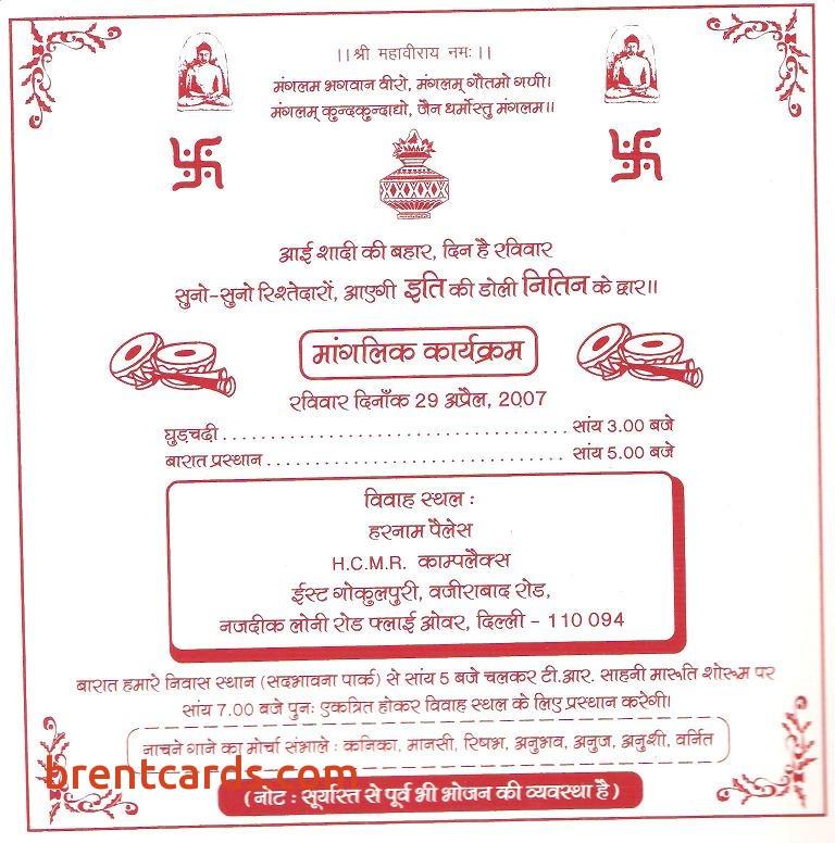 Wedding Invitation Card In Hindi