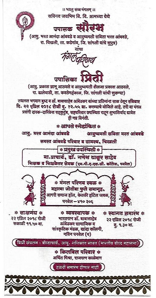 Buddhist Wedding Card In Marathi Language In India. 17 Beautiful Marathi Wedding Invitation Wording Sample