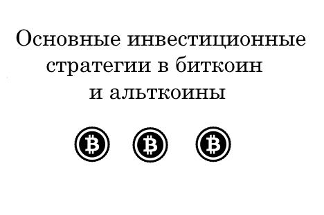 Инвестиционные стратегии в биткоин и альткоины