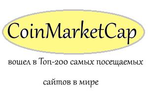 CoinmarketCap вошел в ТОп посещяемыхсайтов