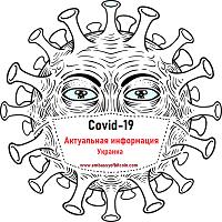 coronavirus safety апрель Украина