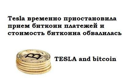 Tesla временно приостановила биткоин платежи и биткоин обвалился