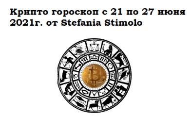 крипто гороскоп июнь 2021