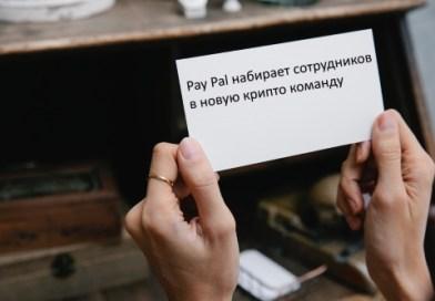 Pay Pal набирает крипто команду 2021