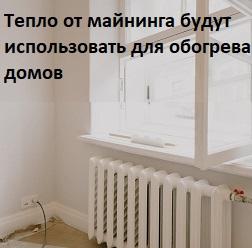 тепло от майнинга