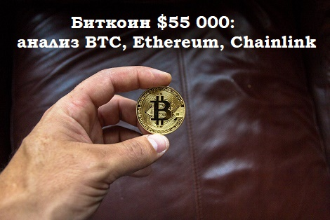 bitcoin 55000