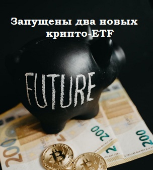 new crypto etf