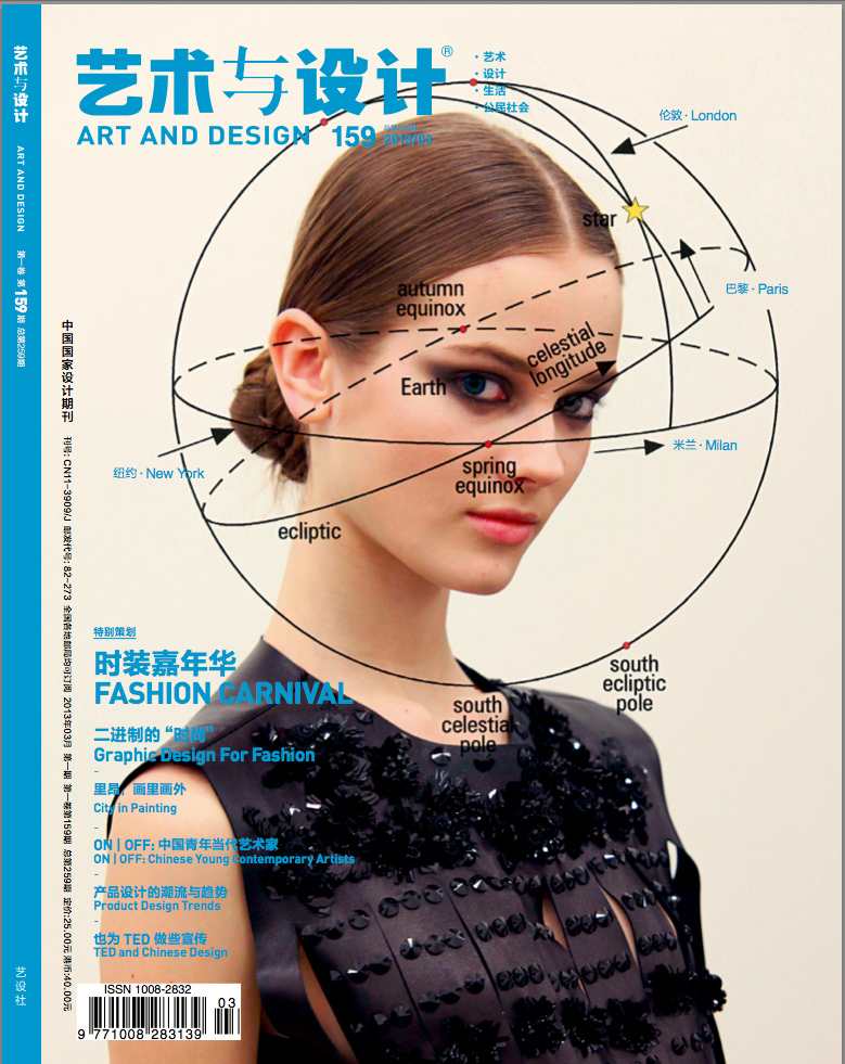 Arte and Design magazine Interview • China [img 1]