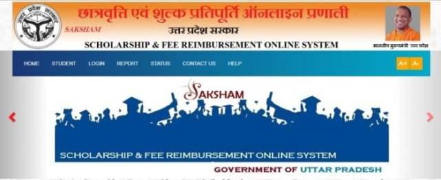 Uttar Pradesh Scholarship form 2017