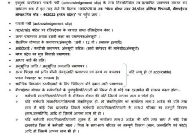 Bhel Bhopal 2