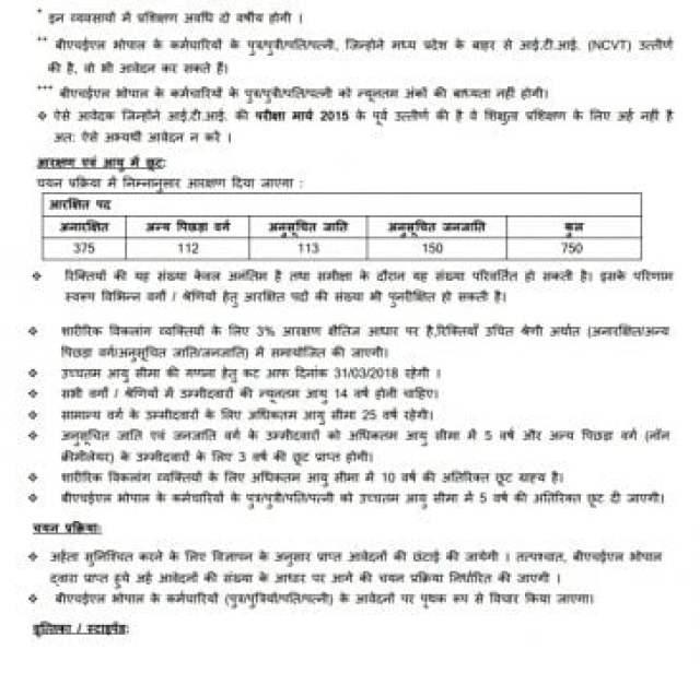 Bhel Bhopal 3