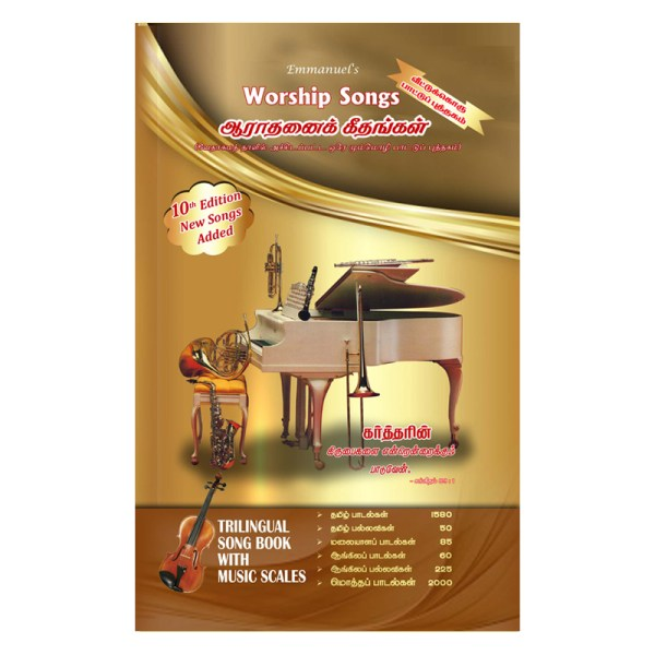 Front View Aaradhanai Geethangal - Tamil Romanized Song Book