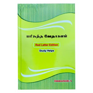 Tamil Bible Hard Bound – Red Letter Edition