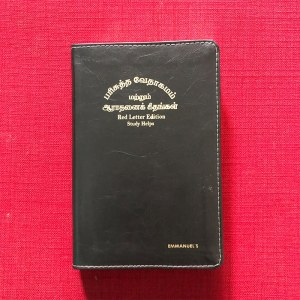 Tamil Bible – Regular Size – Red Letter Edition with Large Text