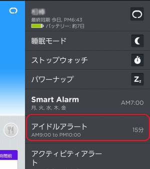 idle_alert