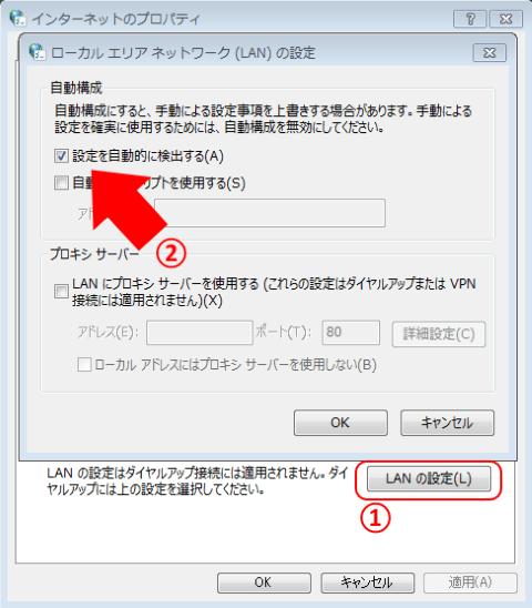 インターネットオプションのプロキシ設定を自動検出させない設定
