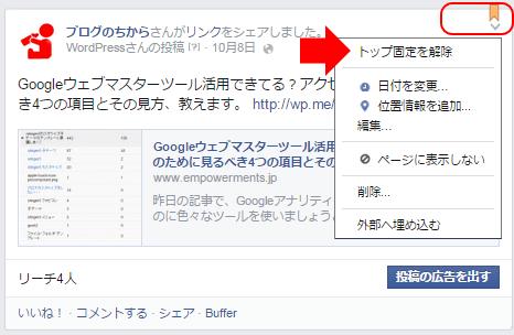 Facebook固定投稿解除