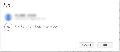 Google Keepの共有