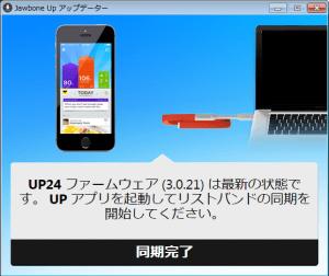 up24アップデーター6